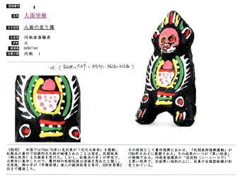 *伊藤三朗氏から寄贈を受けた中国民間玩具の受け入れ台帳。一 点一点の情報が記載されています。