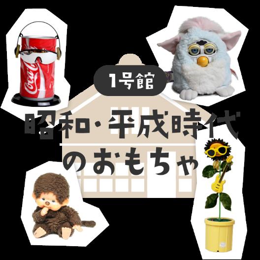 1号館・昭和平成時代のおもちゃ