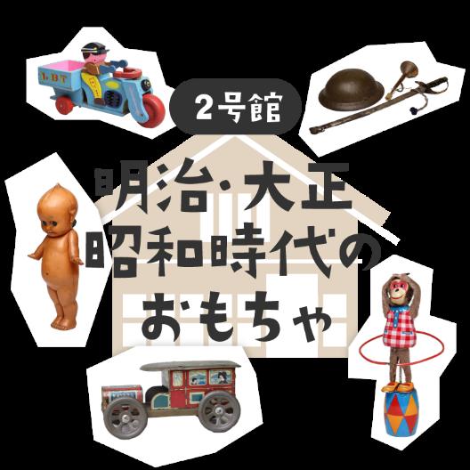 2号館・明治大正昭和時代のおもちゃ