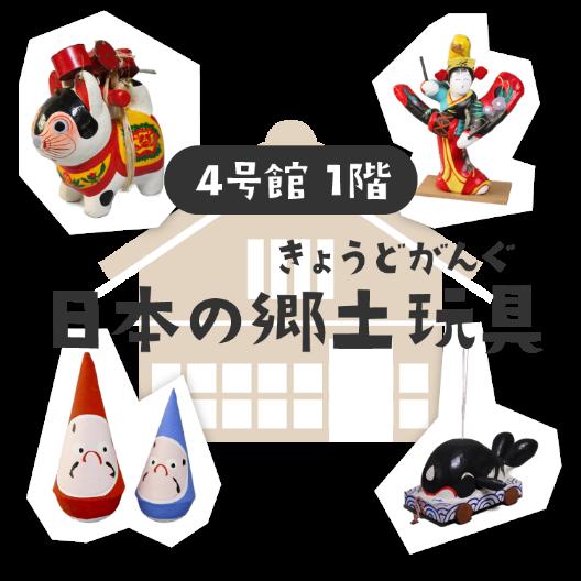4号館1階・日本の郷土玩具