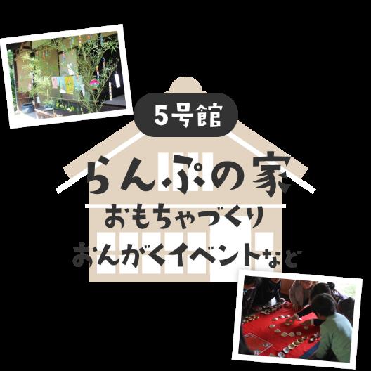 5号館・らんぷの家・おもちゃづくり・おんがくイベントなど
