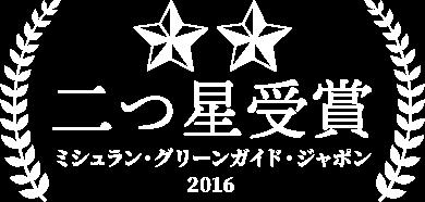 2016ミシュラングリーンガイドジャポン2つ星受賞