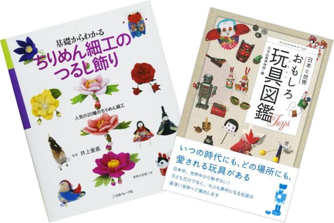 日本玩具博物館の出版物